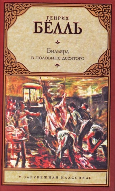 Замок Броуди Книга