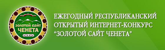 chenet-2012