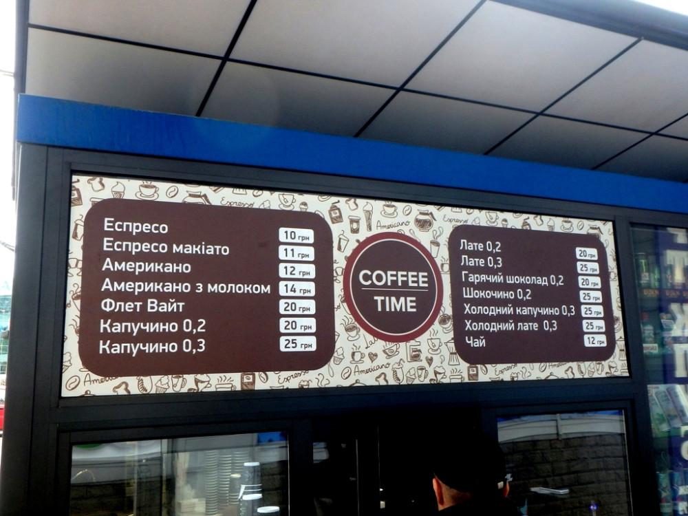 В Украину пришла денежно- кофейно- строительная стабильность P4130711