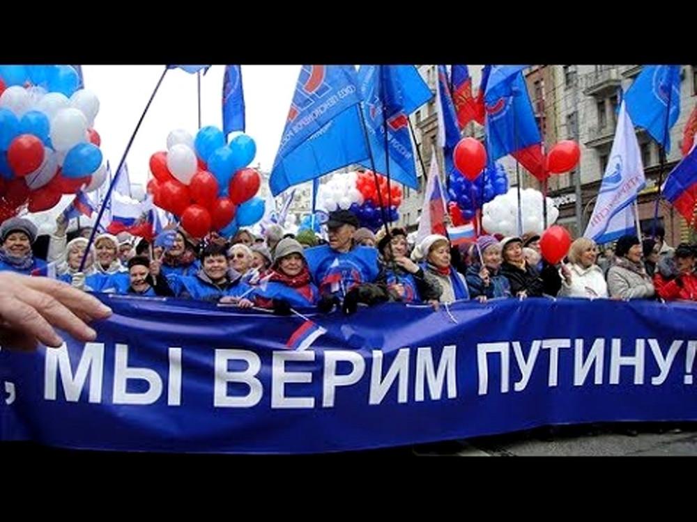 Путину верим hqdefault
