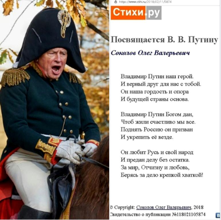 Маньяки пишут Путину