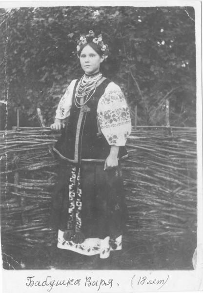 Бабушка Варя