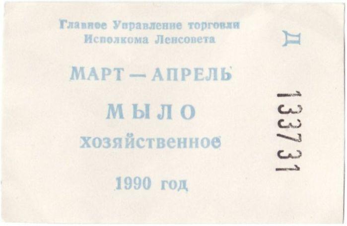 24707806_800pxTalon_1990_Leningrad_1