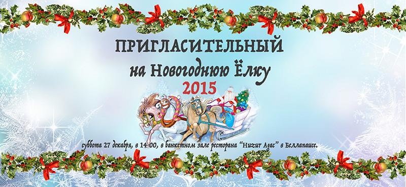 invitation 14-00