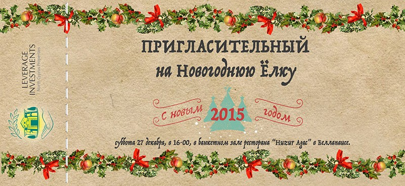 invitation 16-00