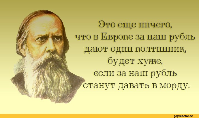 Салтыков-Щедрин-цитаты-песочница-2377604