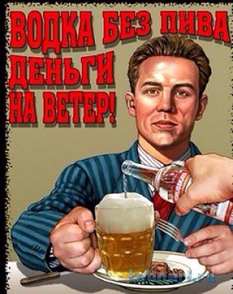 Пиво и водка прикольные картинки