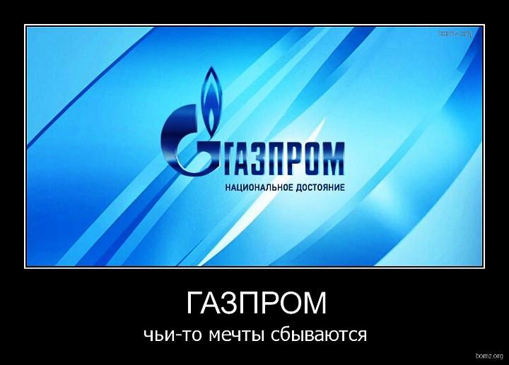 Открытка газпром-мечты сбываются, открытка