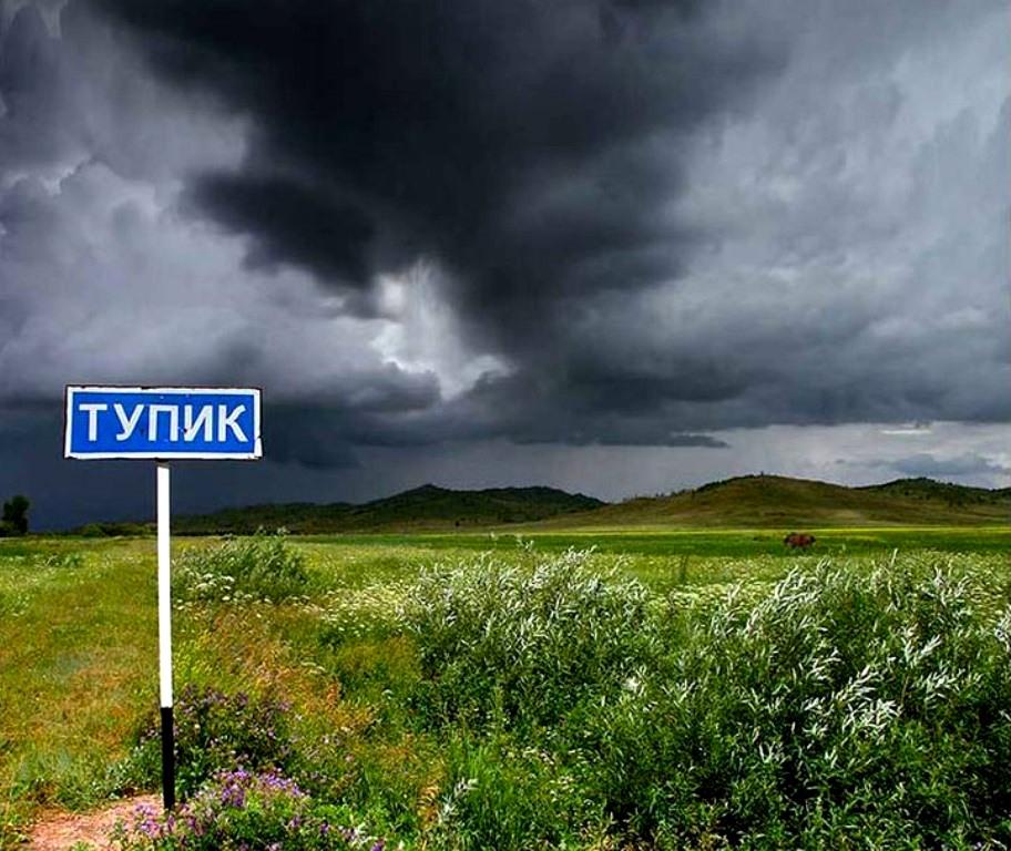 Украинский тупик России или уж полночь близится, а Германа все нет original