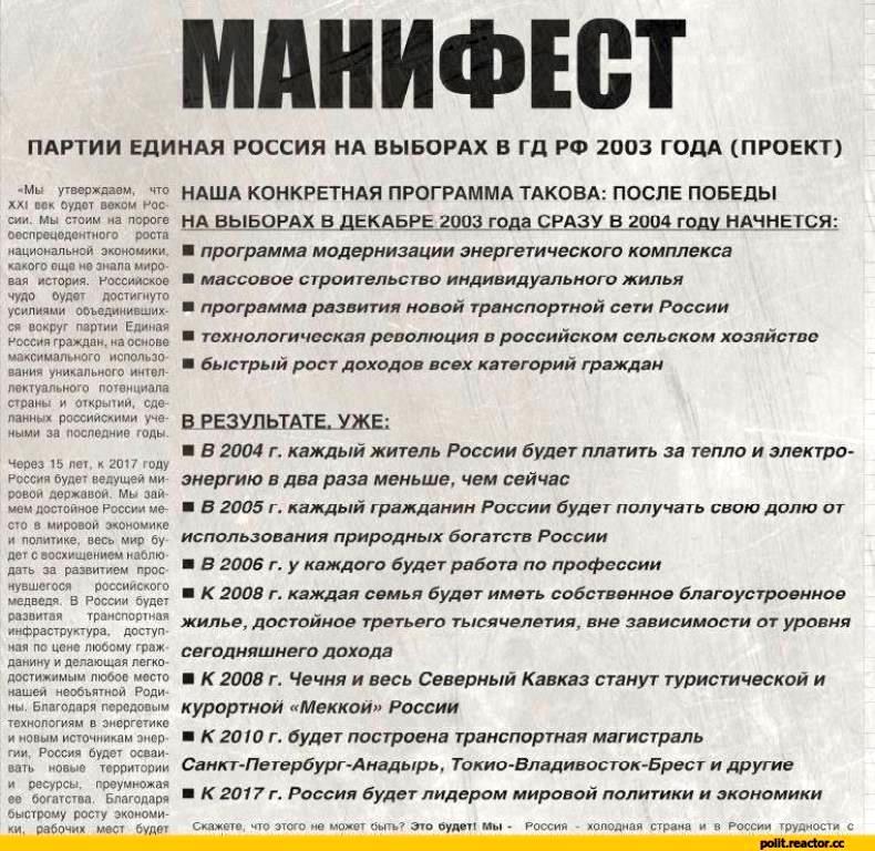 политика-песочница-политоты-Единая-россия-ностальгия-1557778