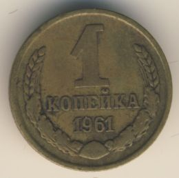 1kopeika1961