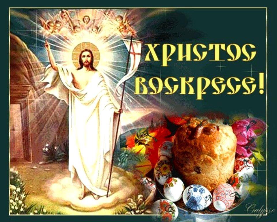 Найти христос воскрес открытки