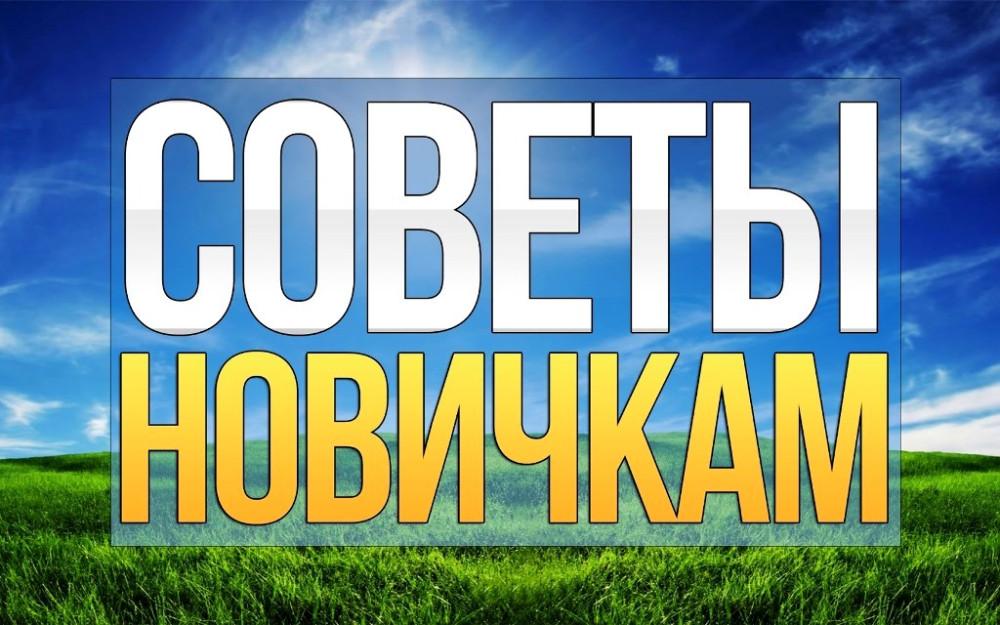 sovetyi-novichkam