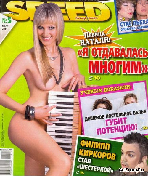 russkaya-pevitsa-natali-golaya