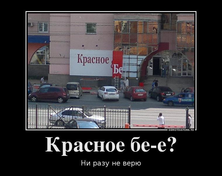 27644_krasnoe-be-e_demotivators_ru