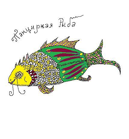 Панцирная рыба