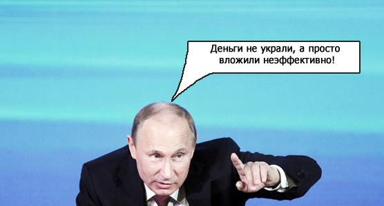 Путин: Деньги не украли, а просто неэффективно вложили.