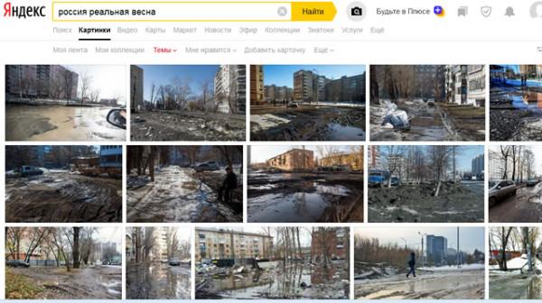 Россия реальная весна