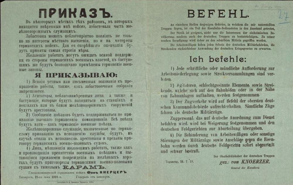 Приказ фон Кнерцера - забастовка 21 июня 1918.JPG