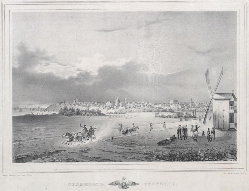 Таганрог. Гравюра 1830-х годов.