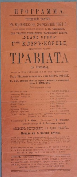 Афиша Таганрогского театра на 24 февраля (8 марта) 1891 года. ТГЛИАМЗ.