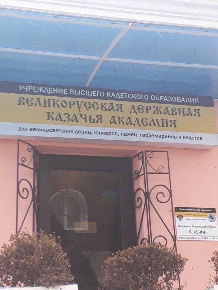 Не фейк. Реальное учреждение в г. Ялта, Р. Крым.