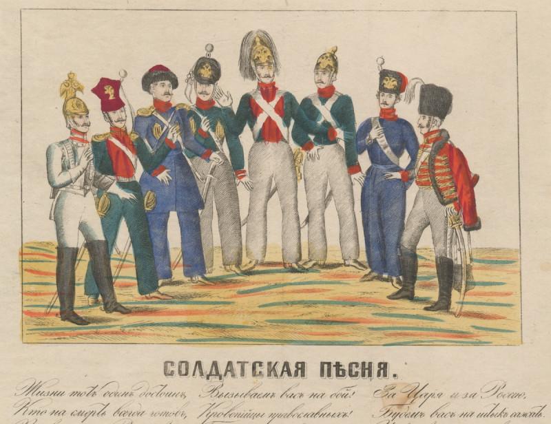 «Солдатская песня» посвящена конкретному событию - переходу русских войск через Дунай в 1854 году. Гравюра 1854 г.