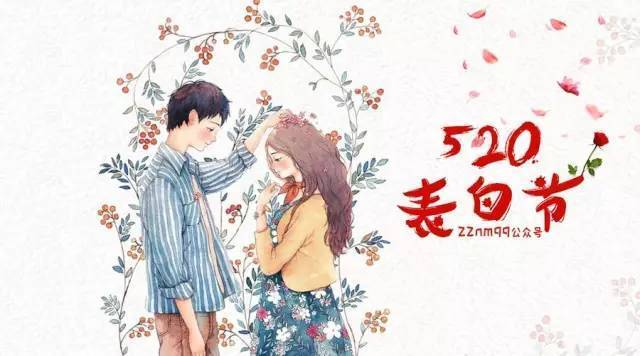 520 表白节 (День признания в любви)