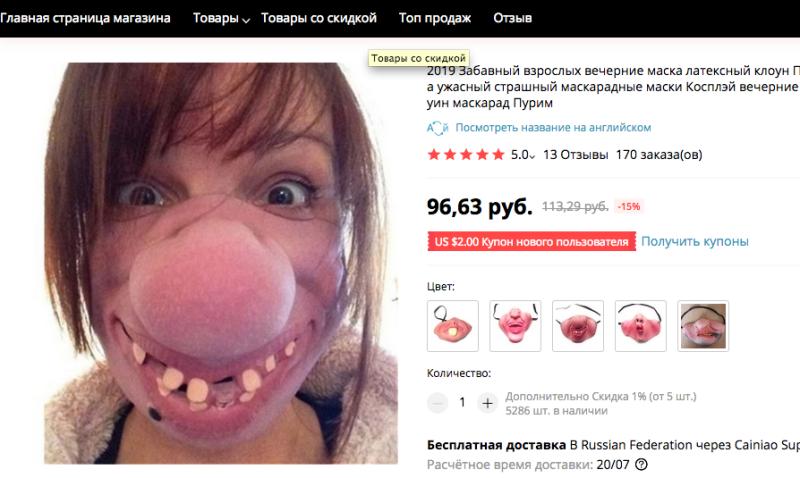 Забавный взрослых вечерние маска латексный клоун ®