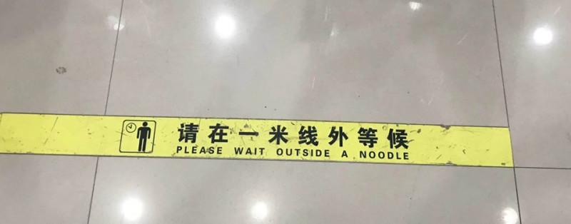 请在一米线外等候
