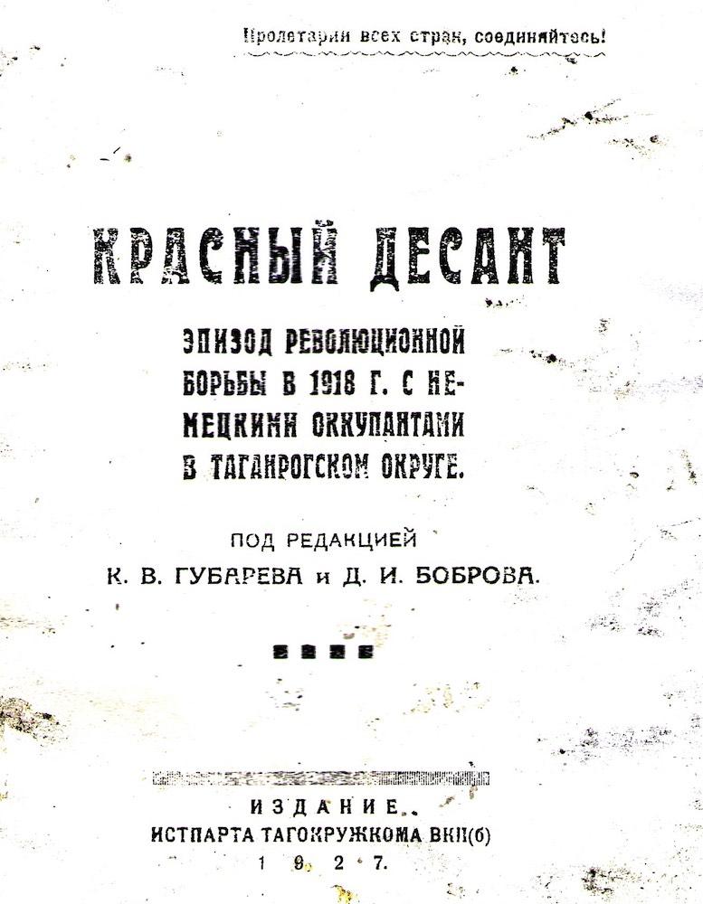 Книга 1927 года, подготовленная Таганрогским окружным комитетом Истпарта