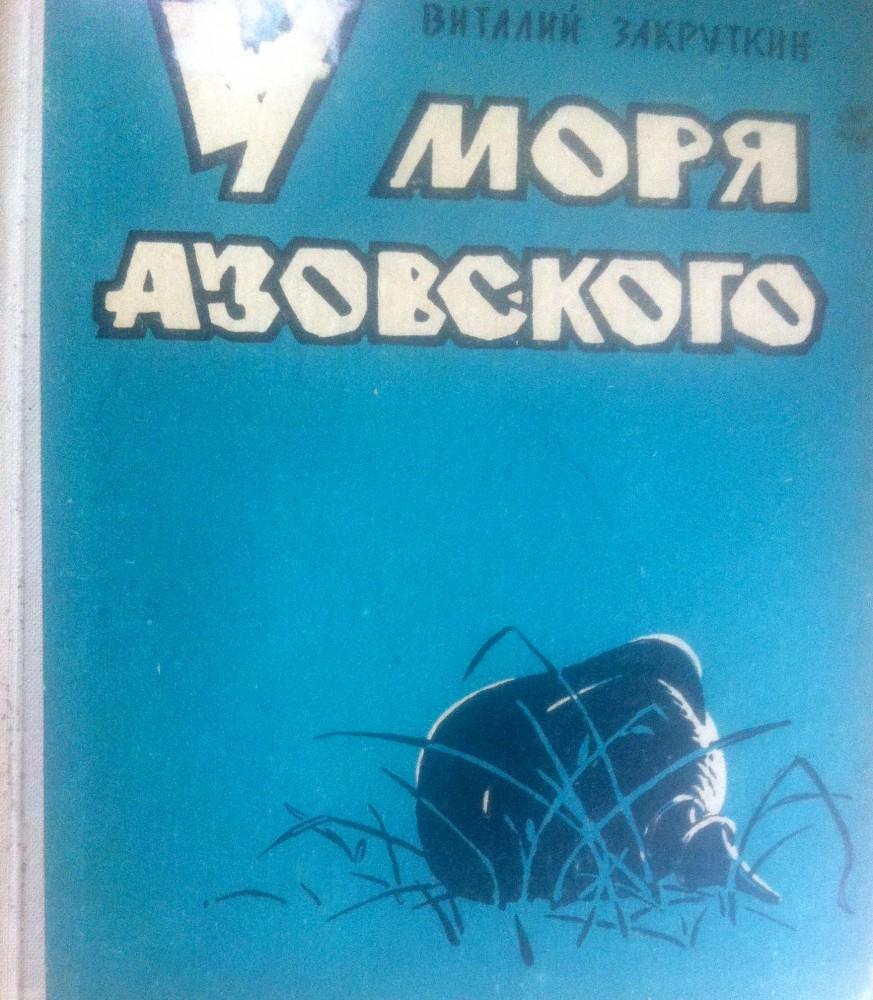 «У моря Азовского», 1963 г. издания
