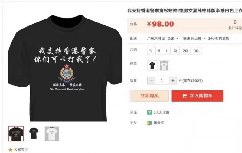 我香港警察你们可以打我了