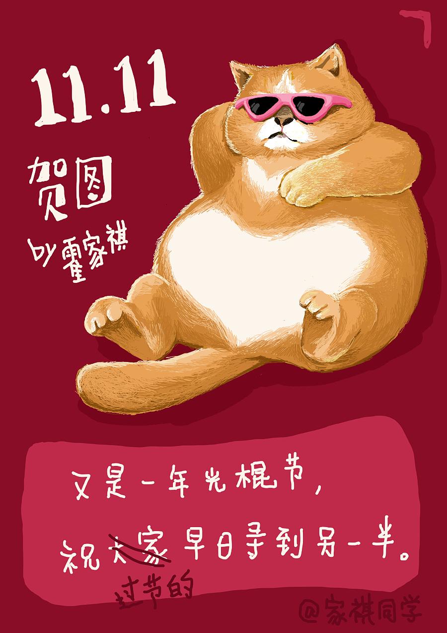 Котик-холостяк желает всем найти свою «вторую половинку» (另一半)