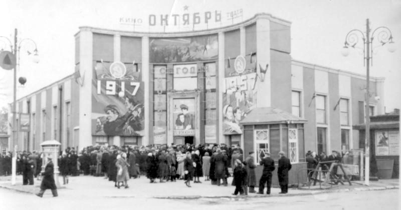 Кинотеатр в 1957 году