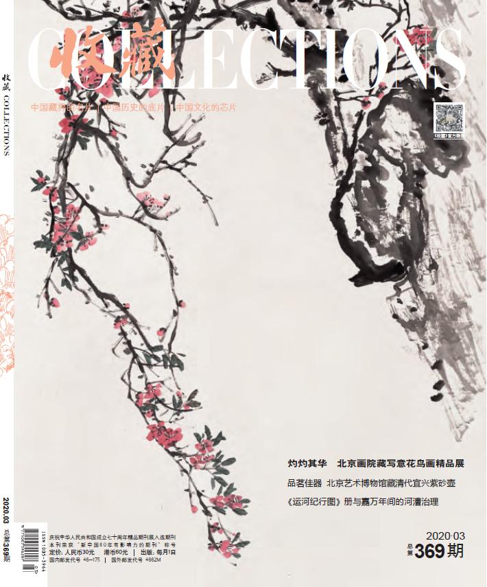 Обложка мартовского номера журнала