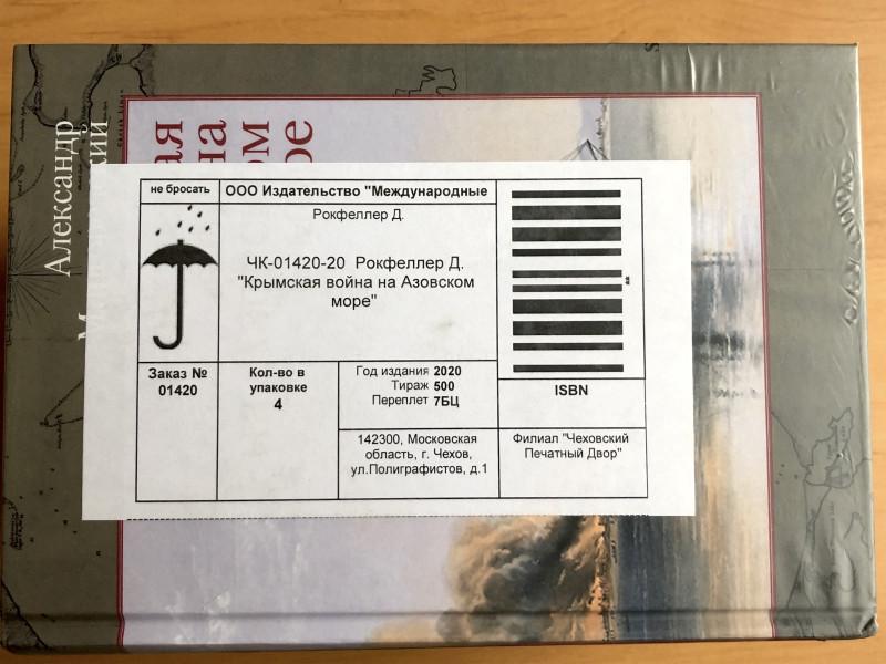 Упаковка из 4 книг