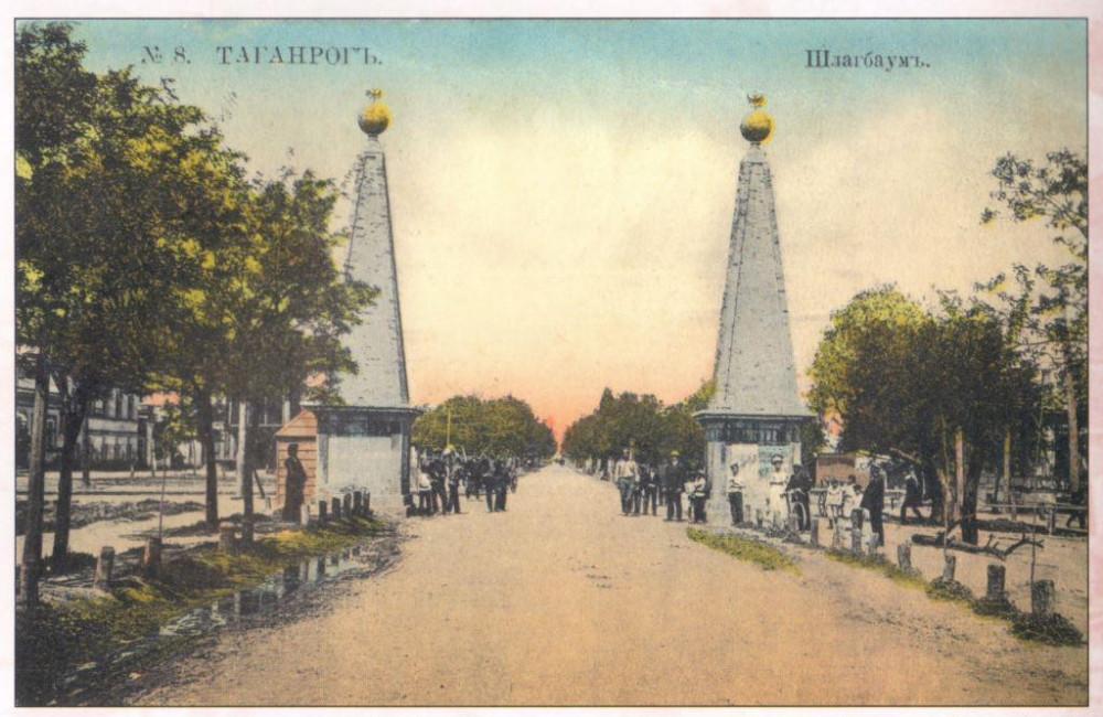 Таганрог. Шлагбаум, открытый в 1814 г. в честь победы над Наполеоном.