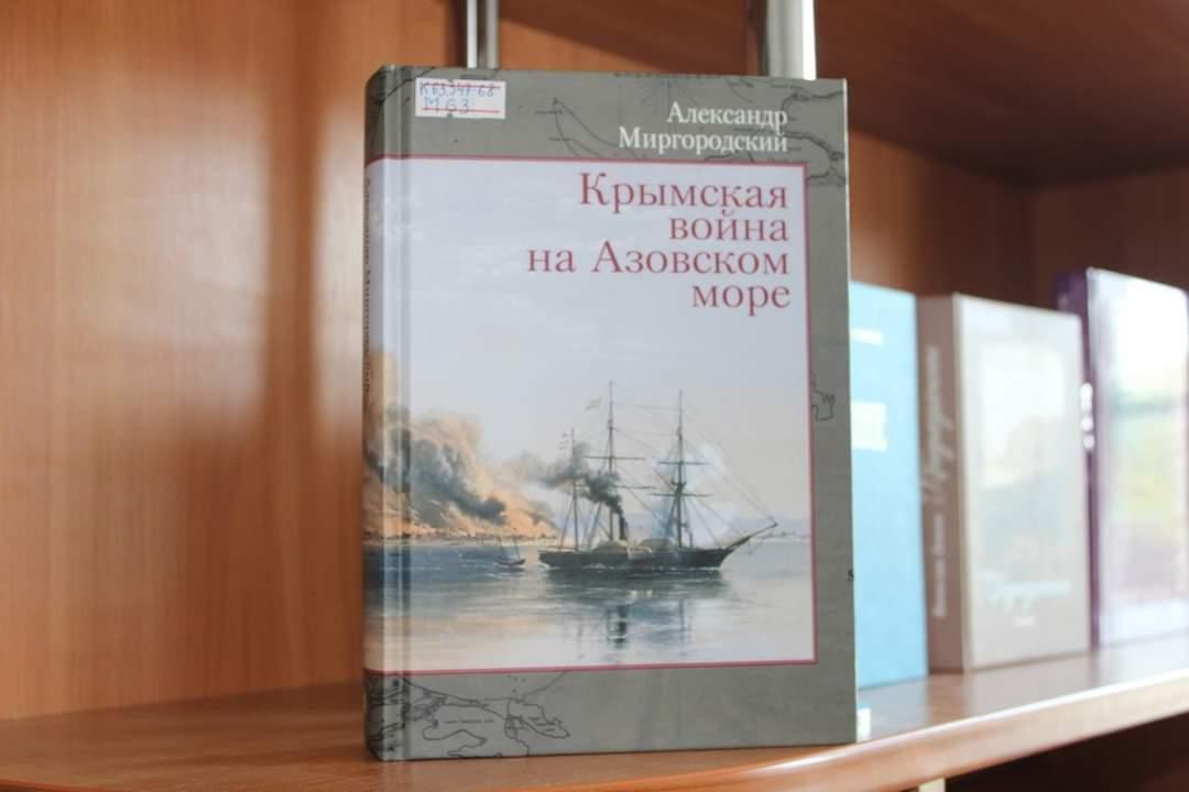 Книга в библиотеке Керченского музея