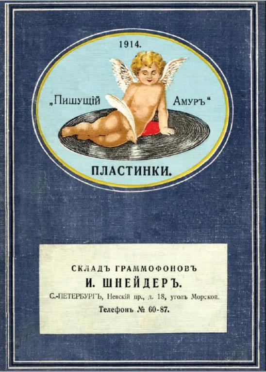 Реклама 1914 года