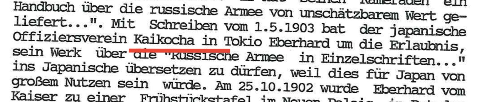 Текст из немецкой книги