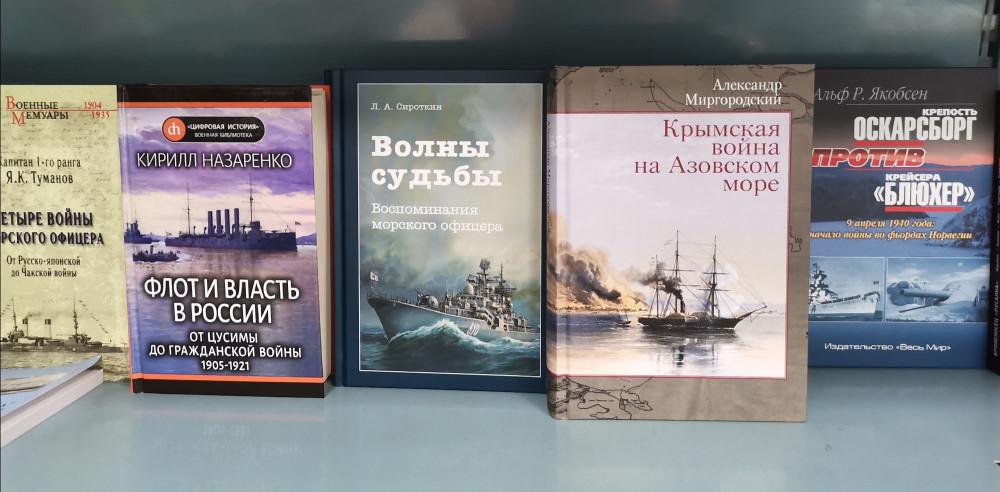 Раздел военно-морской истории в Московском доме книги на Арбате