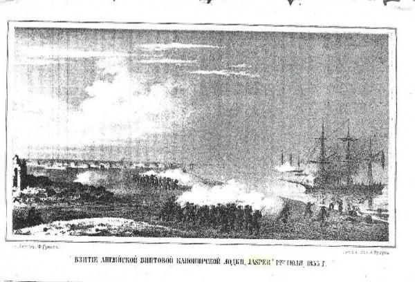 160 лет взятия донскими казаками паровой канонерской лодки «Джаспер»