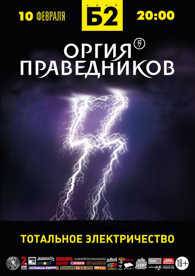 electro-b2-a2