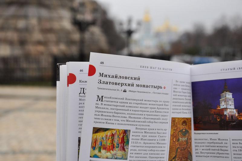 2013-04_Kiev_3-32