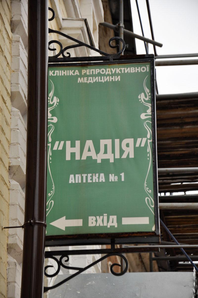 2013-04_Kiev_3-59