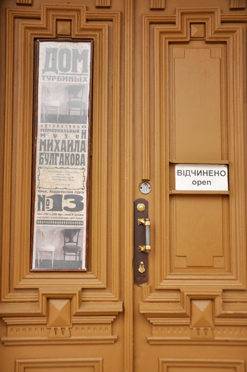 2013-04_Kiev_3-72
