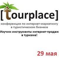 29-maya-konferentsiya-tourplace-po-internet-marketingu-v-turisticheskom-biznese-preview