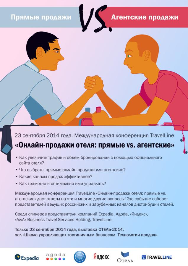 mezhdunarodnaya-konferentsiya-travelline-dlya-otelerov-onlayn-prodazhi-otelya-pryamyie-vs-agentskie-na-vyistavke-otel-proektirovanie-upravlenie-ekspluatatsiya