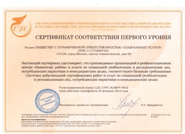 сертификат РЦ